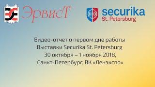 Видео-отчет о первом дне работы выставки Securika St. Petersburg 2018