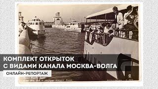 Фото Комплект открыток с видами канала Москва-Волга. Онлайн-репортаж