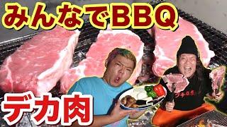 夏はやっぱりBBQ!コストコのデカ肉がハンパなく旨い!!