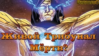 Кто убил Живой Трибунал? Who killed the Living Tribunal? Marvel Comics.