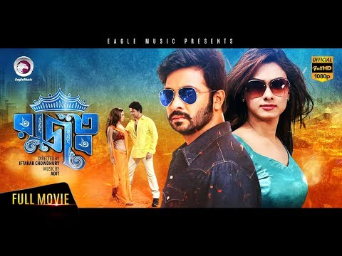 RAJOTTO | Bangla Movie | Shakib Khan, Bobby | Blockbuster Hit Movie | 2014