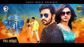 RAJOTTO | Bangla Movie | Shakib Khan, Bobby | Blockbuster Hit Movie | 2014