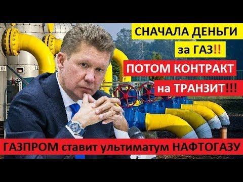 """ХАЛЯВЫ НЕ БУДЕТ!!. """"Газпром"""" предложил Украине СНАЧАЛА КУПИТЬ ГАЗ, а потом обсуждать транзит!"""