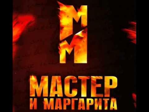 Мастер и Маргарита OST-Шабаш