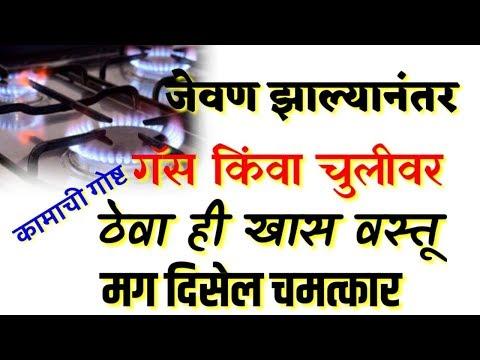 घरात नेहमी राहील धन दौलत | Gharat Nehmi Rahil Dhan Doulat , Marathi Vastu Shastra Tips , #bhavsagar