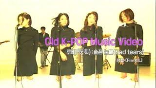루비(淚悲):슬픈 눈물(Sad tears) - 핑클 (Fin.K.L) [ Old K-POP MusicVide…