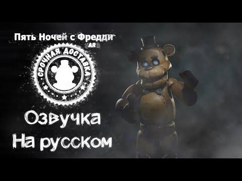 FNaF AR русская озвучка Фредди Фазбера / Freddy Fazbear Russian Voicelines