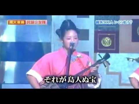 『島人ぬ宝』 ★ 沖縄 南大東島 「ボロジノ娘」