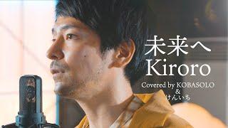 未来へ/Kiroro(Cover by コバソロ & けんいち(元ロードオブメジャー) )