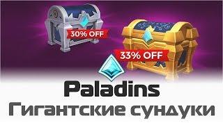Paladins Сундуки Гиганта - открытие 5 сундуков Colossal Chest opening