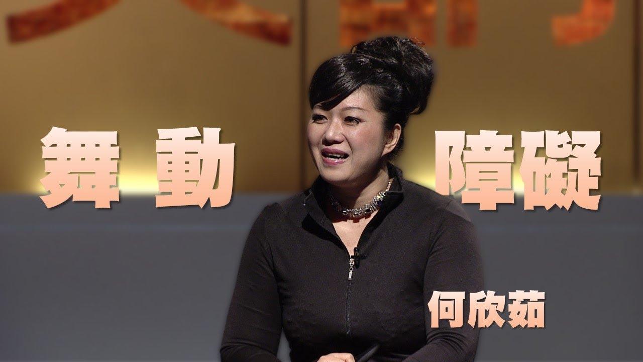 【人文講堂】20140703 - 何欣茹的無障礙人生 - 何欣茹