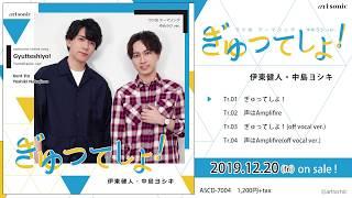 【試聴】ラジ友テーマソング『ぎゅってしよ!』2019.12.20 RELEASE