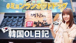 話題のミョンランホットドッグを食べる!![韓国OL日記]