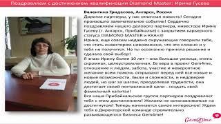 08.04.19 Gem4me. Новости от Натальи Аршавской – 45 мин