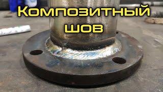 Как заварить композитный шов, если под рукой нет переходных электродов?