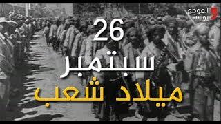 شاهد .. ثورة 26 سبتمبر ميلاد شعب في اليمن