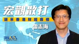 淺談香港人口及勞動市場〈宏觀散打〉2013-10-23