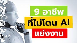 9 อาชีพที่ไม่โดน AI แย่งงาน ในอนาคต