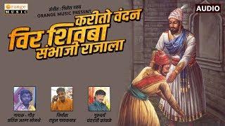 Karito Vandan Veer Shivba Sambhaji Rajala | ShivJayanti Special Song - Orange Music