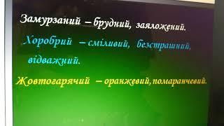 """Українська мова, 4 клас, """"Прикметник як частина мови"""""""