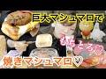 【モッパン】スモアメーカーで巨大焼きマシュマロ食べる♡ なにこれ、簡単美味しすぎ。
