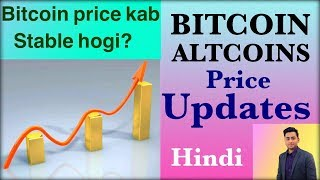 Bitcoin btc altcoin price updates Hindi cryptocurrency latest news update