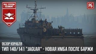 """ТИП 140/141 """"JAGUAR"""" - НОВАЯ ИМБА ПОСЛЕ БАРЖИ В WAR THUNDER"""