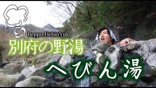 自転車温泉巡り#120 別府の野湯 へびん湯【Japanese Onsen】