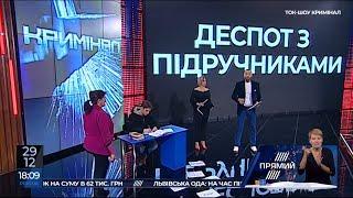 Ток-шоу КРИМІНАЛ 29 грудня 2018 ДЕСПОТ З ПІДРУЧНИКАМИ