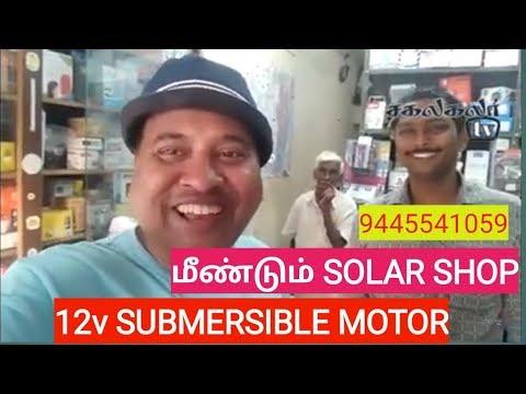 மீண்டும் Trichy Electronics Solar Shop || Sakalakala Tv
