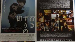 行きずりの街 2010 映画チラシ 2010年11月20日公開 シェアOK お気軽に ...