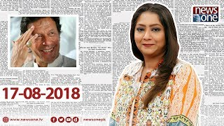 Front Page | 17-August-2018 | National Assembly | Kun Baney ga Wazir e Azam Pakistan