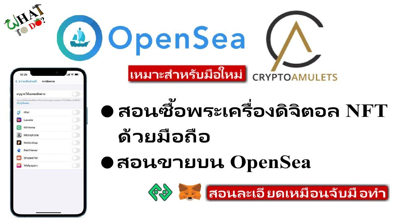 Crypto Amulets สอนซื้อ และขาย NFT พระเครื่องดิจิตอลที่ OpenSea บนมือถือสำหรับมือใหม่   EP41