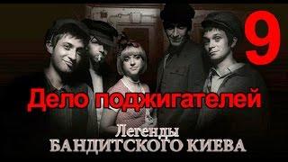Дело поджигателей - Легенды Бандитского Киева