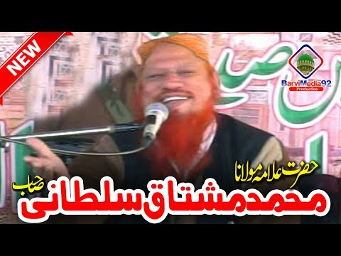 Hazrat Allama Hafiz mushtaq sultani - new beautiful bayan 2017