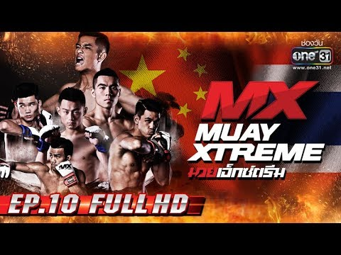 MX MUAY XTREME | EP.10 (FULL HD) | 19 พ.ค. 62 | one31