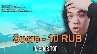 РЕАКЦИЯ СТРИМЕРОВ GTA SAMP НА ДОНАТ 10 РУБЛЕЙ