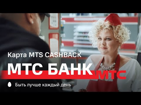 МТС | МТС Банк | Карта MTS CASHBACK