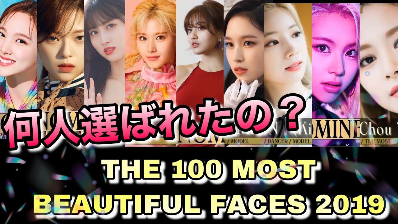 最も 美しい 顔 ランキング