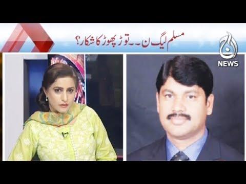 Spot Light - 11 April 2018 | Aaj News