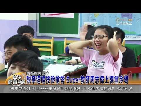 2018.04.25 Super教師周志偉上課無冷場