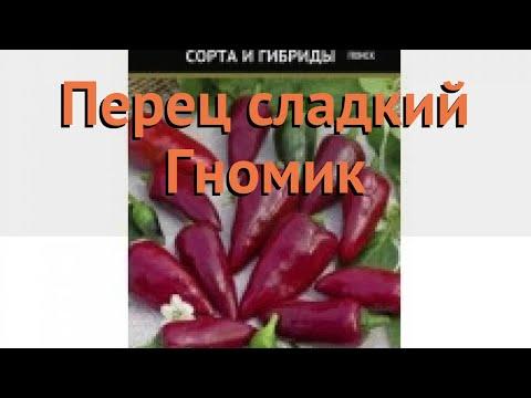 Перец сладкий Гномик (gnomik gnomik) 🌿 сладкий перец Гномик обзор: как сажать, семена перца Гномик