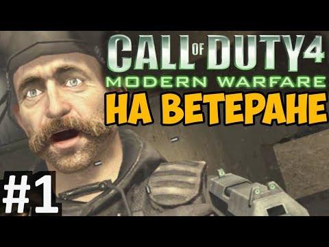 """Call Of Duty 4: Modern Warfare ► МАКСИМАЛЬНАЯ СЛОЖНОСТЬ """"Ветеран"""" #1 - Первый акт"""