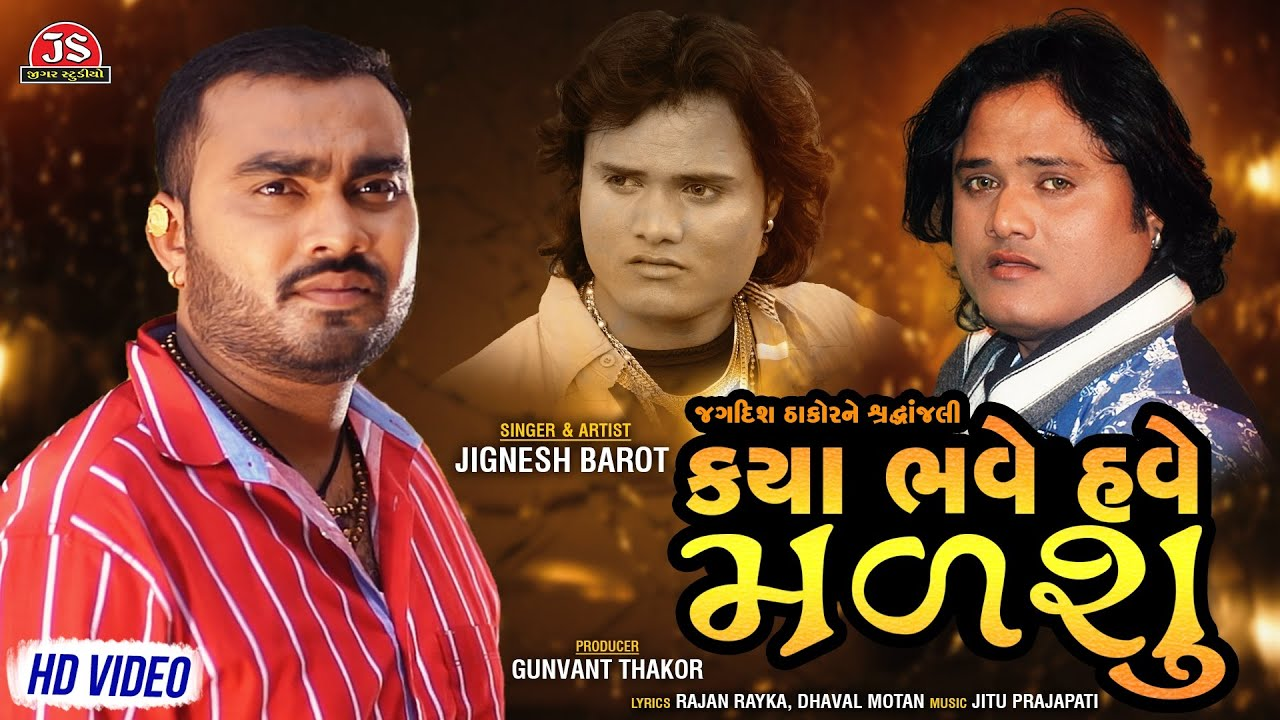 Kaya Bhave Have Malshu - Jignesh Barot - HD Video - Latest Gujarati Song 2020