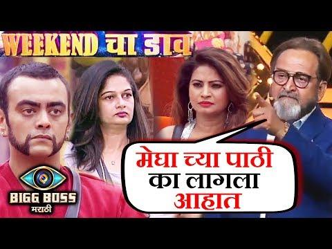 Manjrekar LASHES OUT At Aastad & Supports Megha | Weekend Cha Daav | Bigg Boss Marathi