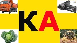Слог КА. Учим слога (КА). Видео для детей, развивающее занятие учим слога (КА).