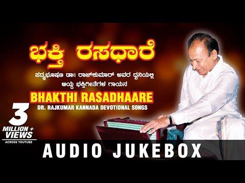 Dr.Rajkumar Kannada Devotional Songs | Bhakthi Rasadhaare | Kannada Bhakthi Geethegalu