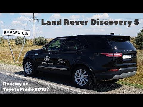 Land Rover Discovery 5. Почему не Toyota Landcruiser Prado 2