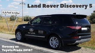 Land Rover Discovery 5. Почему не Toyota Landcruiser Prado 2018?