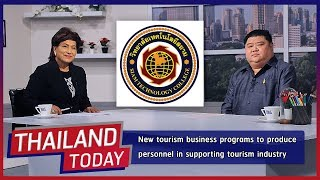 Thailand Today 021: New tourism business programs to produce personnel in tourism industry.